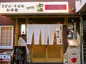 一吉 駅前店の雰囲気3
