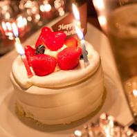 誕生日特典!特製デザート付き♪誕生日を豪華な誕生日に