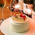 記念日などのお祝いごとに☆4号ケーキもプレゼントしております!誕生日や記念日、歓送迎会にもご利用可能です!※2日前までの予約が必須となりますので、ご注意くださいませ。