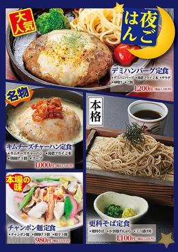 博多屋台や 豊川店のおすすめ料理1