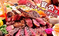 お肉の大衆ビストロ☆お肉のオールスターズあります!