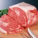 牛肉の安全性