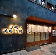 口福ノ美味イ鶏の写真