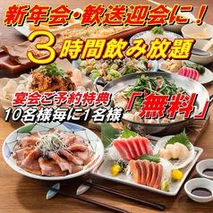 にじゅうまる NIJYU-MARU 川崎リバーク店のおすすめ料理1