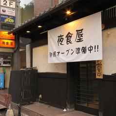 夜食屋の写真