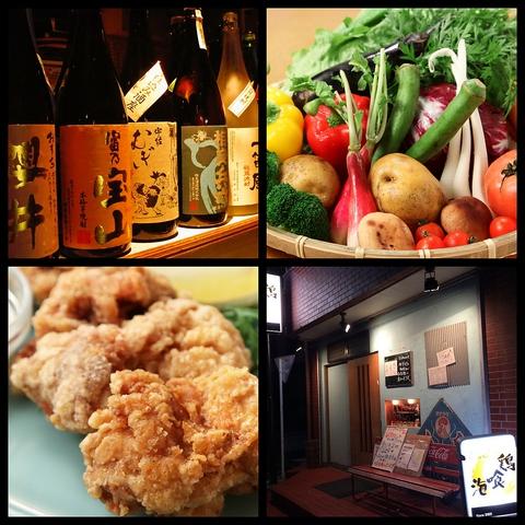 地元の新鮮野菜と地魚、国産地鶏を美味しいこだわりのお酒と共に味わえるお店。
