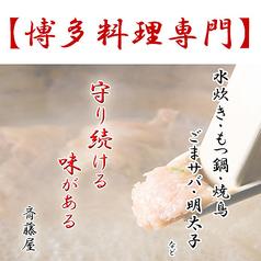 博多美味 斎藤屋のおすすめ料理1