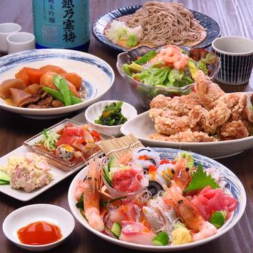 ひびき HANAREのおすすめ料理1