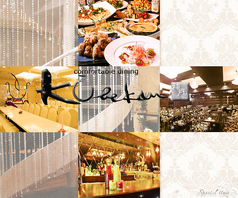 comfortable dining kobekan 神戸館 名駅店