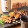 全席完全個室 鶏料理居酒屋 鶏ぷる 福島駅前店のおすすめポイント3