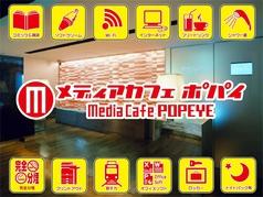 メディアカフェ ポパイ 吉祥寺店の写真