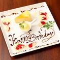 【要予約】誕生日や大事な方との記念日のサプライズに、メッセージ付デザートプレートをサービス♪大事なメッセージ内容を予約時にお伝えください!「焼きチーズケーキ/チーズクリームブリュレ」どちらかをお選びください。
