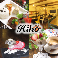 Dog cafe Hiko ドッグカフェ彦 serendipityの写真