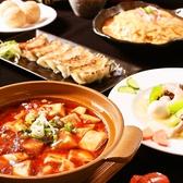 中華居酒屋 菜香厨房 御旅屋通り店のおすすめ料理2
