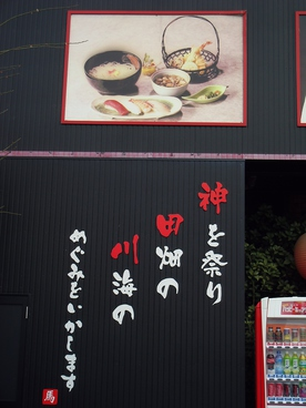 新食亭 延岡店の雰囲気1