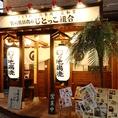 宮崎の皆さんが愛情込めて育てたじとっこや素材は、新鮮な状態でお店に直送!だから、その違いを楽しんでほしいのです。いつもと違う満足感を味わうために、妥協はしません☆