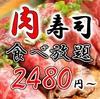 肉寿司 うるる 静岡 紺屋町店