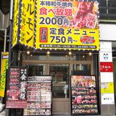 焼肉 牛山道 池袋本店の雰囲気3