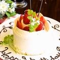 【記念日特典クーポン】誕生日・記念日には特製アニバーサリーケーキをお店からプレゼント♪数量限定なのでご予約はお早目に!
