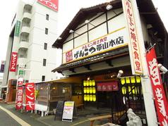 ホルモン焼居酒屋 げんこつ 帯山本店の写真