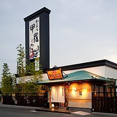 かに料理 小牧甲羅 本店の雰囲気1
