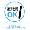 ジョイサウンド JOYSOUND 姫路みゆき通り店のおすすめポイント2