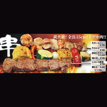 角打 有楽町店のおすすめ料理1