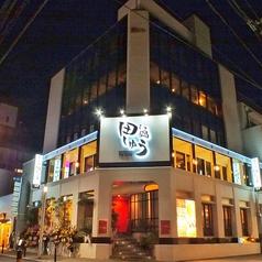 もつ鍋 田しゅう 広島店の特集写真