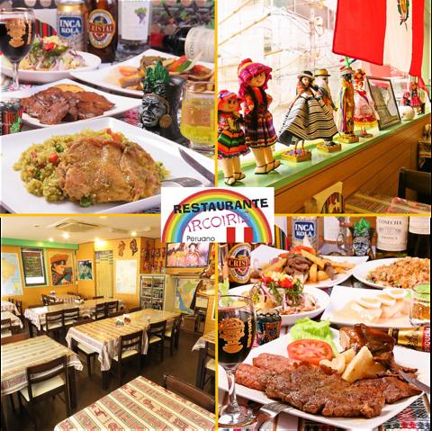 ペルー料理 arcoiris アルコイリス 五反田店|店舗イメージ1