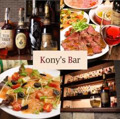 Kony's Bar コニーズバーの写真