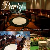 最大100名様までの貸切パーティーが可能。