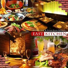 肉バル イーストキッチン EAST KITCHEN 池袋