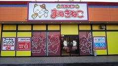 カラオケ まねきねこ 下館店の写真