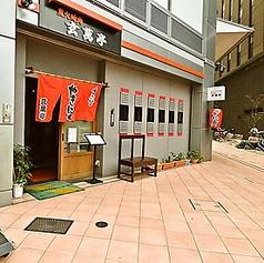 玄萬亭 新長田本店の写真