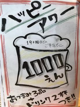 魚雅 うおまさ 四ツ谷店のおすすめ料理1