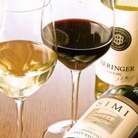◇種類豊富なワインで乾杯♪