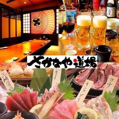 さかなや道場 京急久里浜店の写真