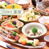 小さな和食の店 葉隠の詳細