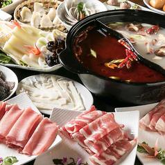 本格四川火鍋 蜀道鮮のおすすめ料理1