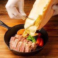 とろ~り濃厚♪ラクレットチーズを堪能!