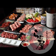 生ラム肉専門店 らむ屋 広島店の写真