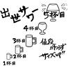 個室居酒屋 ひなた 横浜駅前店のおすすめポイント2