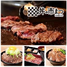 肉どんぶり専門店 丼の市まつ どんのいちまつの写真