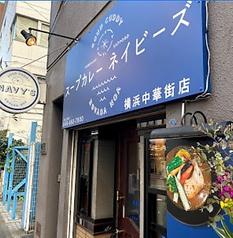 スープカレー NAVY'S ネイビーズ 横浜中華街店の雰囲気1