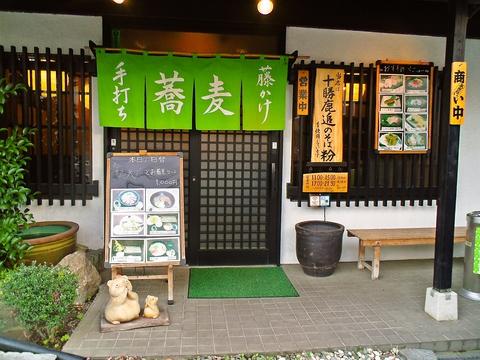 オーナーは様々な一流店で修業。北海道の蕎麦粉を使用した、手打ちの蕎麦屋