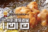 九州料理居酒屋 バクバク