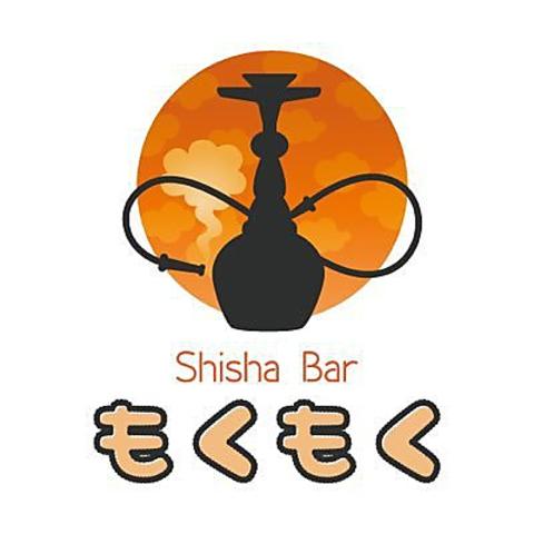岡山 Shisha Bar もくもく