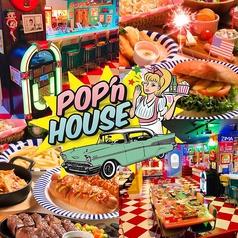 アメリカンダイナー POP'n HOUSEの写真