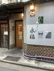中華そばつけ麺永福の写真