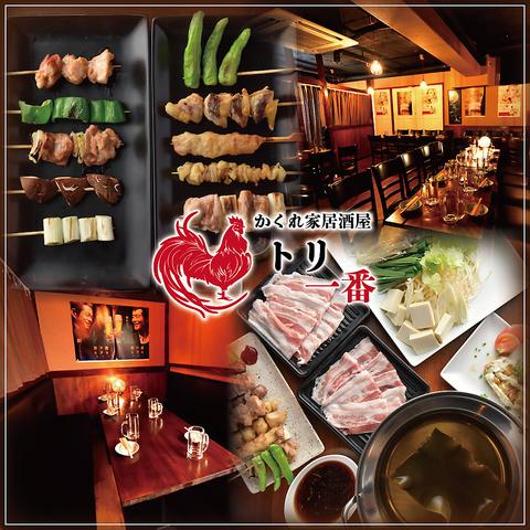 【渋谷駅3分】自慢の本格炭火焼き鳥&しゃぶしゃぶ&もつ鍋食べ放題が大人気!